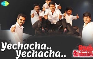 Nenjil Thunivirundhal - Yechacha Yechacha - Video - Song