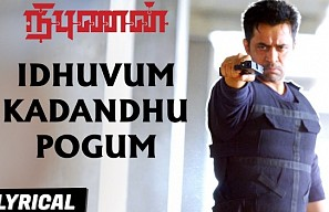 Idhuvum Kadandu Pogum - Lyrical Video