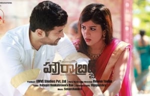 Howrah Bridge Telugu Movie - Official Trailer